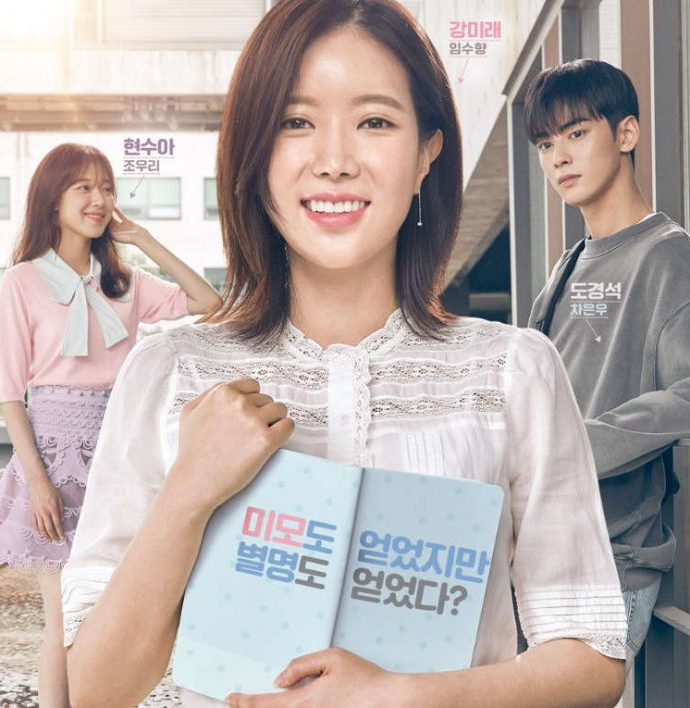 Review: Mi identificación es Belleza de Gangnam