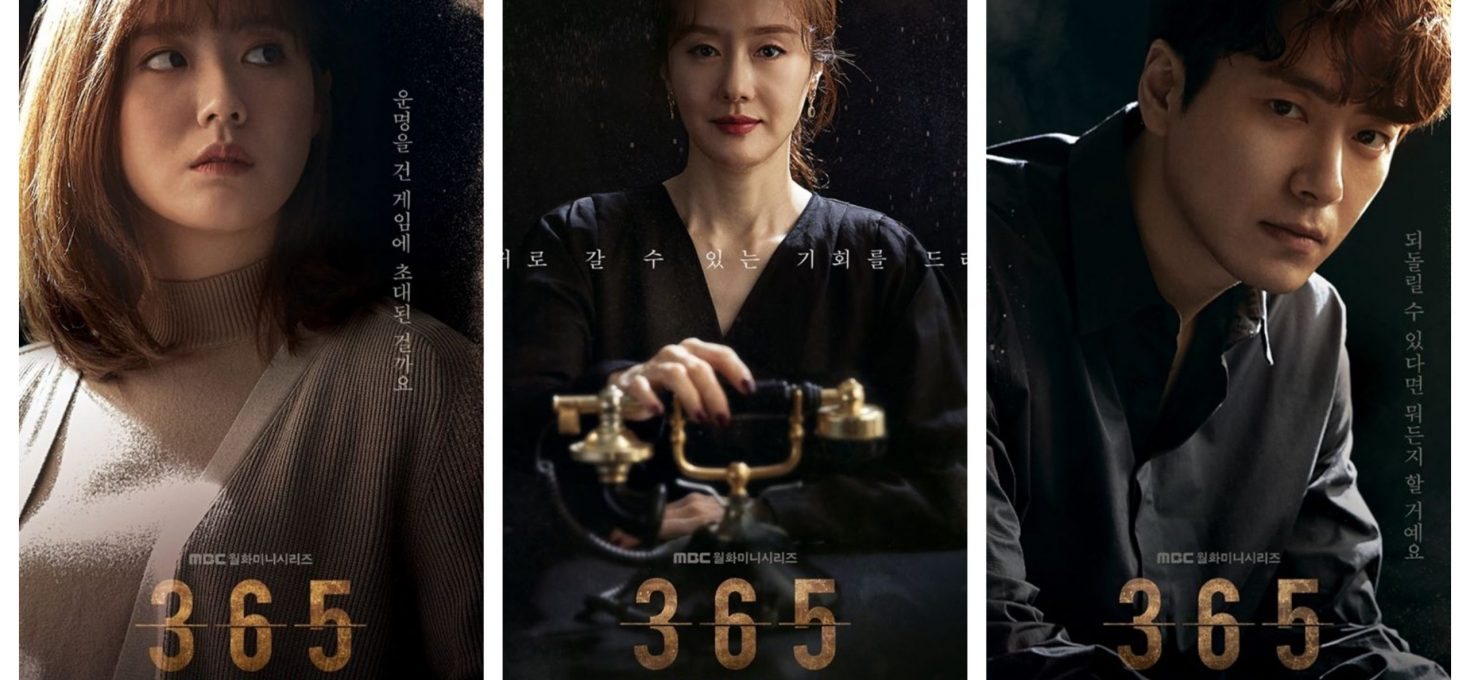 Review: 365 Repeat the Year